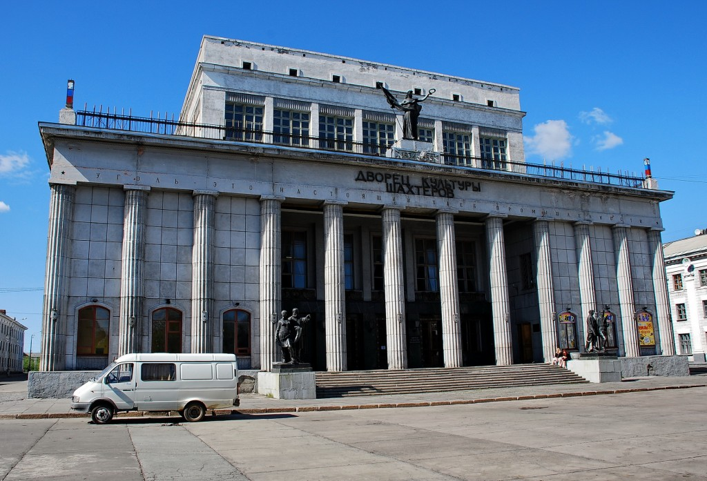 Дворец Культуры Шахтеров