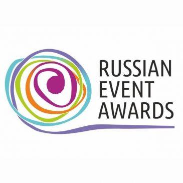Начался прием проектов на соискание Национальной премии в области событийного туризма «Russian Event Awards» 2015 года
