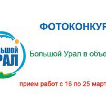 Фотоконкурс «Большой Урал в объективе»