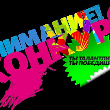 Всероссийский конкурс идей на создание лого и слогана «Туристский бренд России»