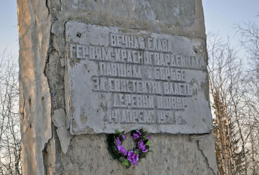 Монумент на месте бывшей деревни Ошвор