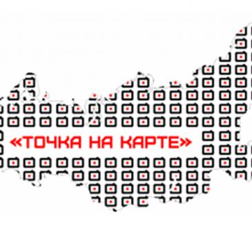 III Ежегодный Конкурс «Точка на карте. Города российской провинции»
