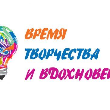 Конкурс презентационных материалов «Время творчества и вдохновения»