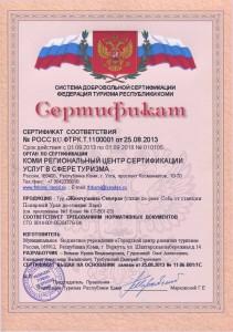 Сертификат «Жемчужина Соби»