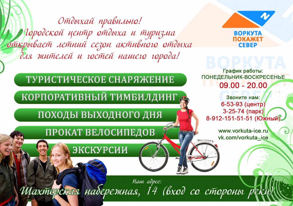 summer_reklama