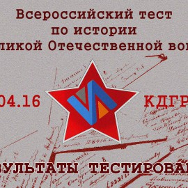 Итоги акции «Всероссийский тест по истории Великой Отечественной войны»