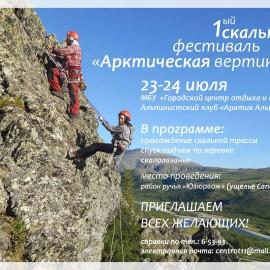 Скальный фестиваль «Арктическая вертикаль»