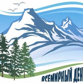 11 декабря — Всемирный день гор