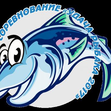 Соревнование «Удача рыбака 2017»