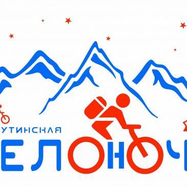 Мероприятие «Велоночь 2018»