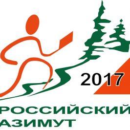 Соревнование по спортивному ориентированию «Российский Азимут 2017» г. Воркута