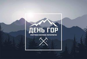 Воркута, туризм, альпинизм