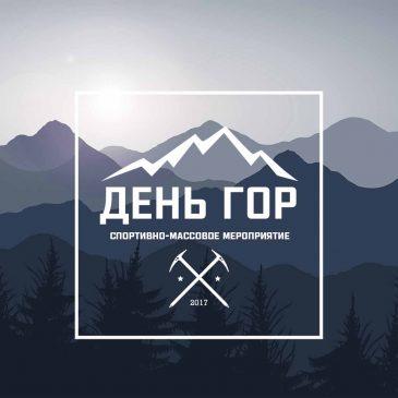 Мероприятие «День гор 2017»