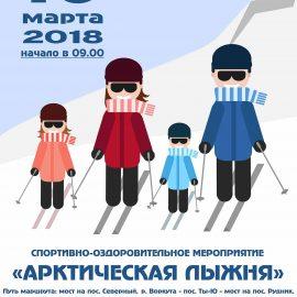 Арктическая Лыжня 2018,Воркута, туризм