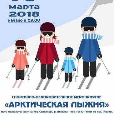 Мероприятие «Арктическая лыжня 2018»
