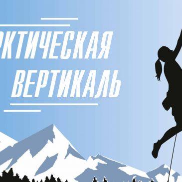 Мероприятие «Арктическая вертикаль 2018»