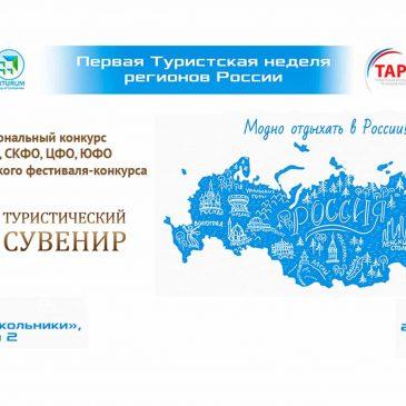 Всероссийский фестиваль-конкурс «Туристический сувенир»
