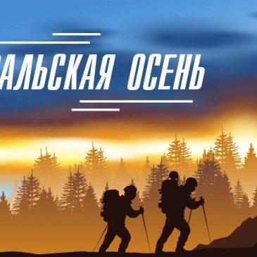 Мероприятие «Уральская осень  2018»