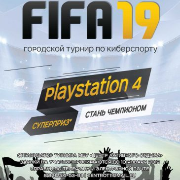 Городской турнир по киберспорту в дисциплине «FIFA 19»