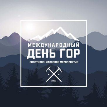Мероприятие «Международный день гор 2018»