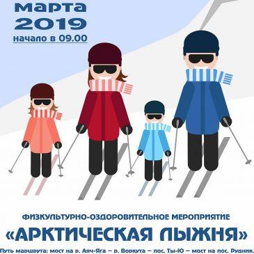 Физкультурно-оздоровительное мероприятие «Арктическая лыжня 2019»