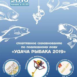 Воркута, Удача Рыбака