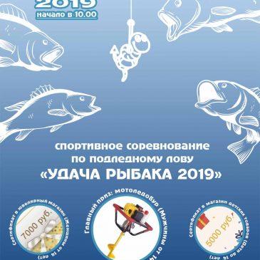 Мероприятие «Удача рыбака 2019»