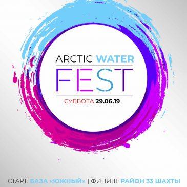 Физкультурно-оздоровительное мероприятие «Arctic Water Fest 2019»