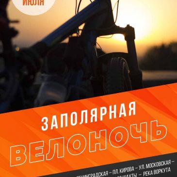 Физкультурно-оздоровительное мероприятие «Заполярная Велоночь 2019».