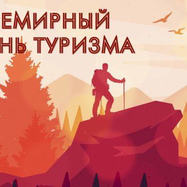Физкультурно-оздоровительное мероприятие «Международный день туризма 2019»