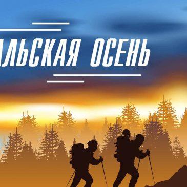 Физкультурно-оздоровительное мероприятие «Уральская осень 2019»