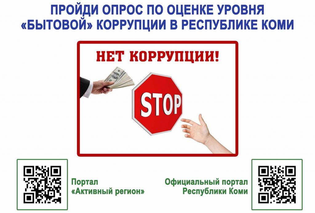 http://vorkuta-ice.ru/wp-content/uploads/2019/11/%D0%9A%D0%BE%D1%80%D1%80%D1%83%D0%BF%D1%86%D0%B8%D1%8F-1024x692.jpg