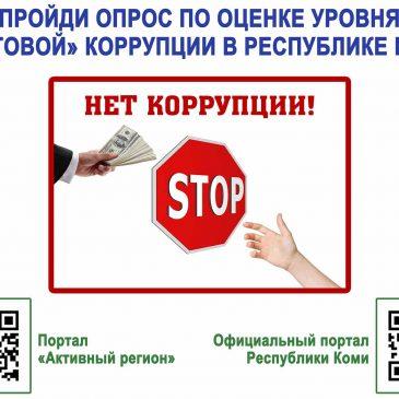Опрос по оценке «бытовой» коррупции в Республике Коми.