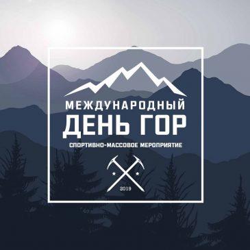 Физкультурно-оздоровительное мероприятие «Международный день гор 2019»