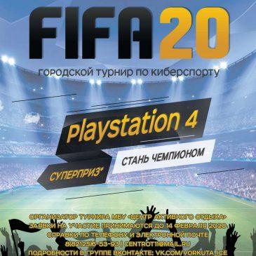 Городской турнир по киберспорту в дисциплине «FIFA 20»