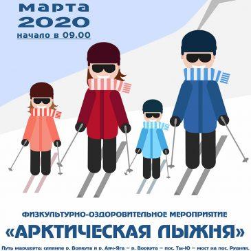 Физкультурно-оздоровительное мероприятие «Арктическая лыжня 2020»