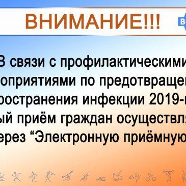 Личный приём граждан МБУ «ЦАО»