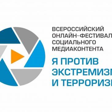 Онлайн-фестиваль социального медиаконтента «Я против экстремизма и терроризма»