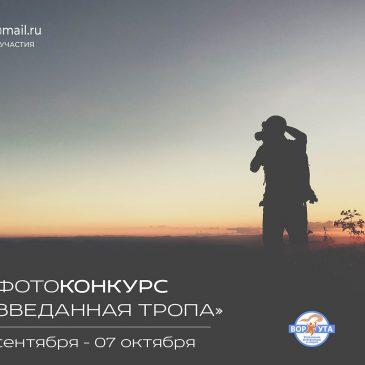 Фотоконкурс «Неизведанная тропа 2020»