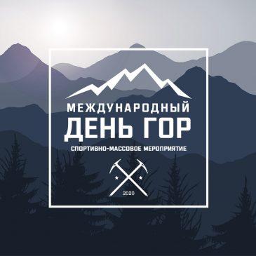 Мероприятие «Международный день гор 2020»