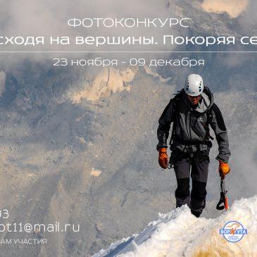 Фотоконкурс «Восходя на вершины. Покоряя себя.»