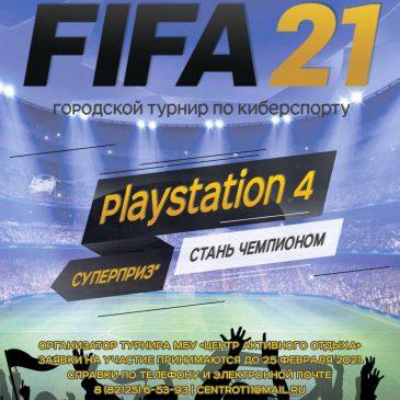Городской турнир по киберспорту в дисциплине «FIFA 21»