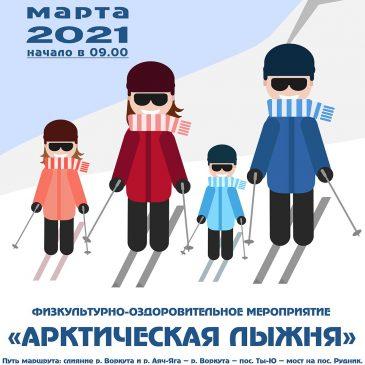 Физкультурно-оздоровительное мероприятие «Арктическая лыжня 2021»