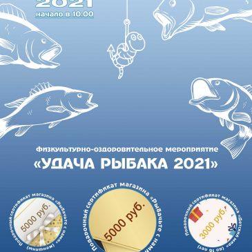 Физкультурно-оздоровительное мероприятие  «Удача рыбака 2021»