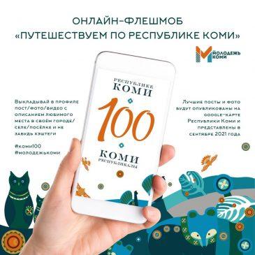 Онлайн-флешмоб «Путешествуем по Республике Коми»