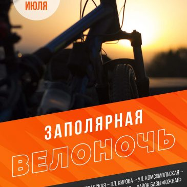 Физкультурно-оздоровительное мероприятие «Заполярная Велоночь 2021»