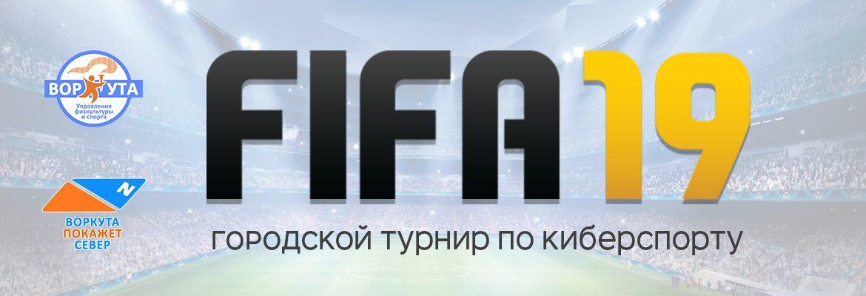 Соревнования по киберспорту FIFA 2019